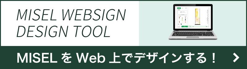 MISELをWeb上でデザインする!